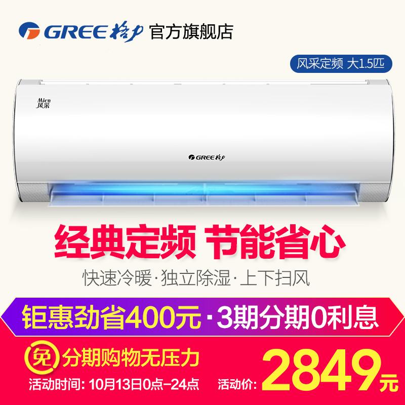 Gree/格力 KFR-35GW/NhBaD3 大1.5匹定频冷暖壁挂式空调 风采