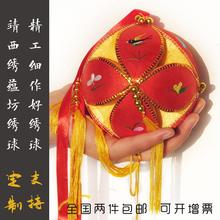 绣球广西靖西壮族纯手工抛绣球女舞蹈绣球10CM 广西绣球