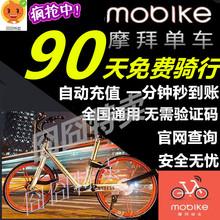 摩拜单车优惠券月卡骑行券免费骑mobike优惠券90天摩拜膜拜优惠券