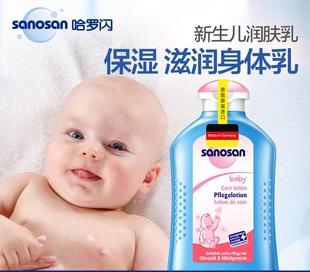 德国原装 哈罗闪婴儿润肤乳 儿童身体乳 宝宝幼儿面霜护肤 500ML