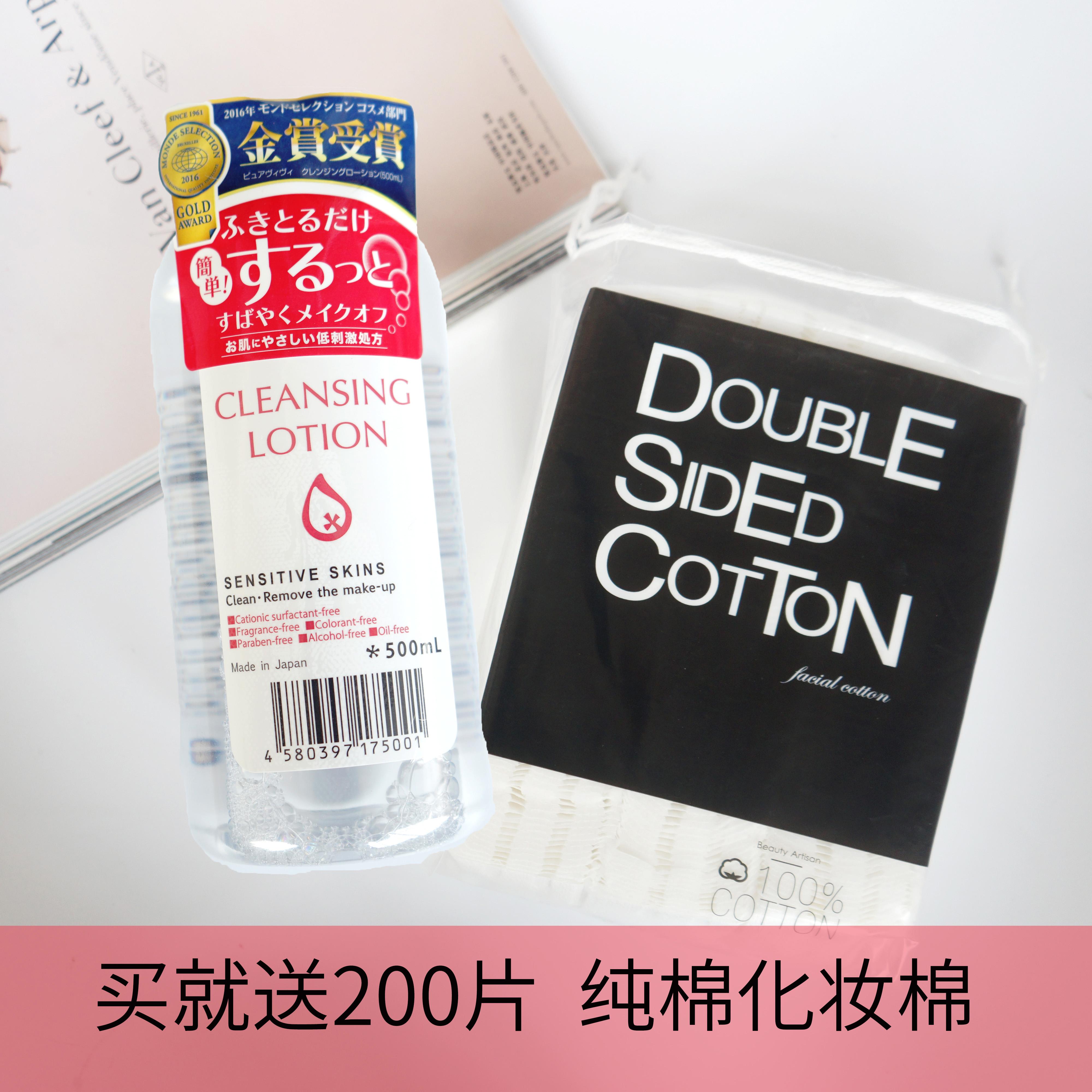 日本皇后卸妆水 脸部温和清洁无刺激深层眼唇卸妆液淡妆彩妆500ML