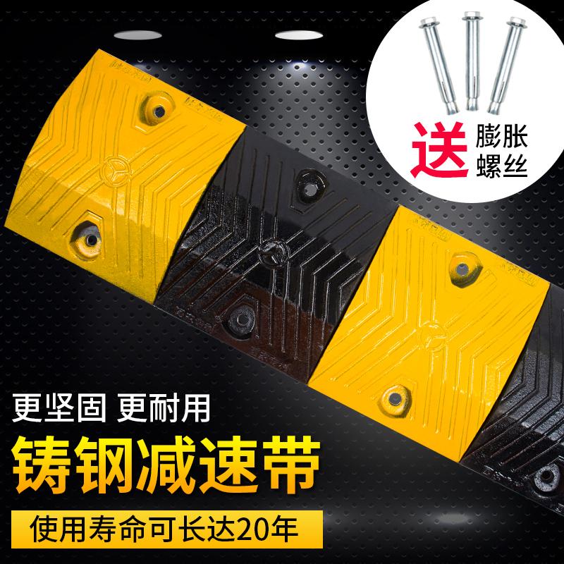 铸铁减速带 铸钢 国标汽车道路公路缓冲带橡胶减速板 50mm加厚型