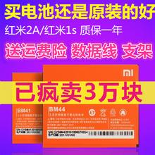 红米2A电池原装 红米1s手机电池 4G增强版 小米2A BM44/41/40正品