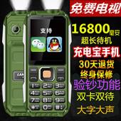 GRAVER k938路虎军工三防老人机超长待机王移动电信老年老人手机