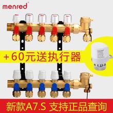 水地暖智能分集水器地热采暖双调节a7加厚纯铜 德国曼瑞德分水器
