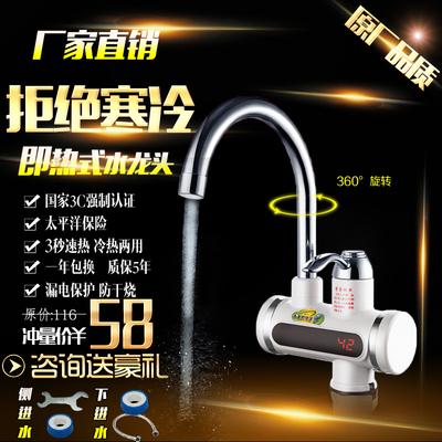 即热式电热水龙头厨房快速加热电热水器自来水过水热小厨宝淋浴