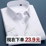 秋季白衬衫男士商务衬衫男长袖修身职业衬衣男薄款黑寸衫正装青年
