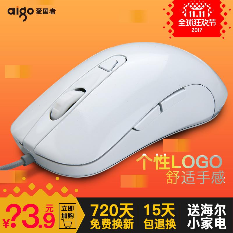 爱国者Q-21鼠标有线 静音无声USB笔记本家用电脑光电lol 游戏鼠标