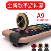 王者送荣耀手柄游戏摇杆吸盘夹子安卓苹果手机手游专用走位神器A9图片