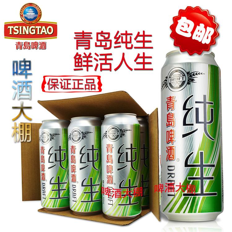 青岛啤酒青岛纯生啤酒易拉罐装 500ml*12听/罐装青啤纯生箱装包邮