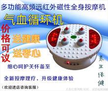 天津康利第九代养生宝磁疗机 气血循环机 多功能远红外高频按摩器
