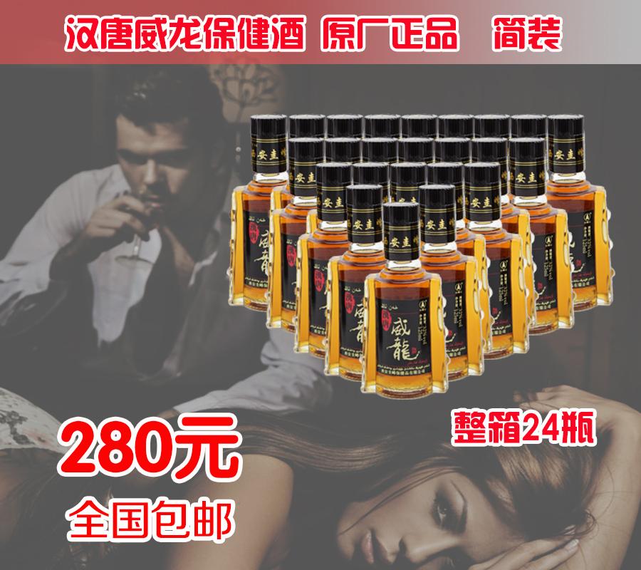 简装包邮125ml度32瓶原厂正品男人滋补24汉唐威龙养生保健酒整箱