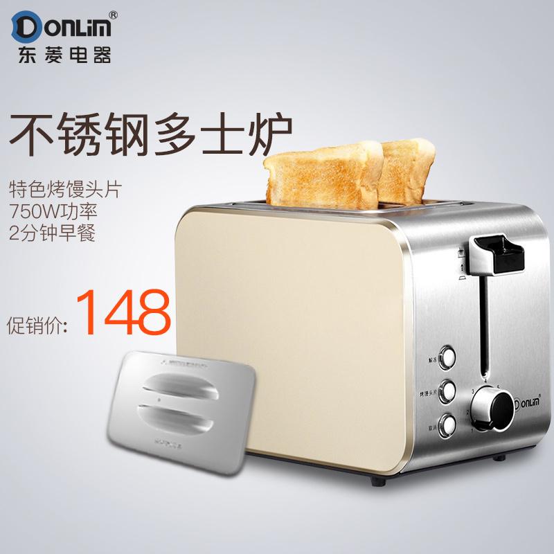 Donlim/东菱 DL-8117烤面包机家用2片早餐多士炉不锈钢烤吐司机