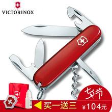 维氏瑞士军刀原装正品 水果刀多功能刀具 户外便携轻薄折叠工具刀