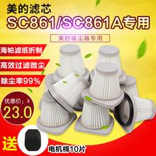 10个装美的手提式吸尘器配件高效海帕过滤芯滤网SC861/SC861A家用