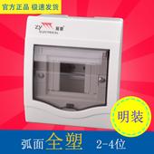 全塑配电箱明装2-4回路室内家用配电箱漏电空气开关盒pz30强电箱