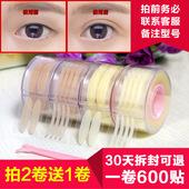 双眼皮贴宽隐形透明透气自然无痕肉色网状持久防水防过敏单面卷筒