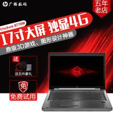 惠普8770WZBook15寸笔记本电脑17寸手提i7四核游戏本图形工作站6