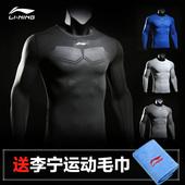 李宁紧身衣男长袖篮球压缩衣男士速干运动健身衣服足球加绒紧身衣