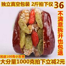 2新疆什锦枣夹核桃仁葡萄干一等和田大枣红枣夹心枣 买一送一500g