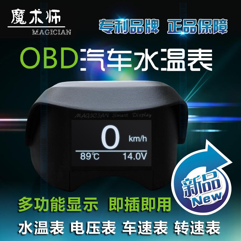 魔术师汽车水温表车用转速表数字速度表车载电压表汽车OBD水温表