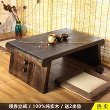 定制实木飘窗桌榻榻米茶几简约现代日式小茶几地台窗台矮桌子炕桌