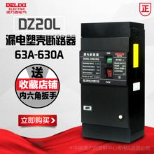 250A 400A 4300 630A 漏电保护器 160A DZ20L 德力西漏电断路器