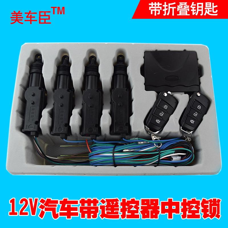 汽车中控锁带遥控器12v通用 面包车中控锁通用 带折叠钥匙