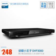 Philips飞利浦DVP300093强力读碟VCDDVD影碟机播放机器