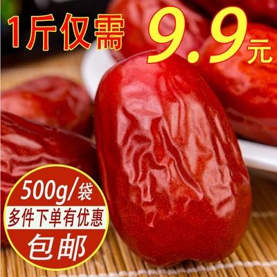 【天天特价】新疆红枣四星和田大枣500g三级玉枣子可红枣夹核桃仁