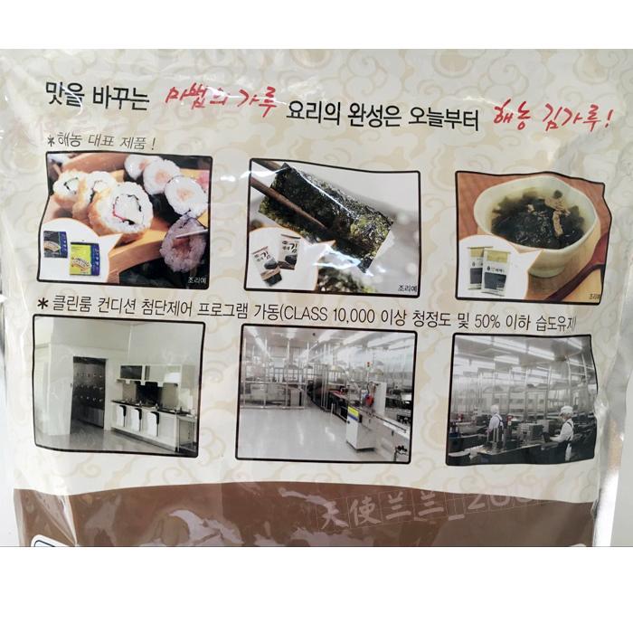 423 拌饭海苔炒海苔碎末包饭团料理用 1kg 包邮韩国进口海农碎海苔