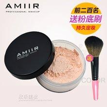 天天特价 艾米尔定妆散粉持久遮瑕控油提亮蜜粉专业彩妆送粉刷