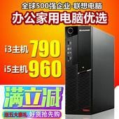 联想品牌i3i5台式电脑主机家用商务办公学习游戏电脑主机整机 包邮图片