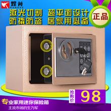 包邮小型全钢保险柜家用保险箱迷你入墙床头电子密码保管箱办公