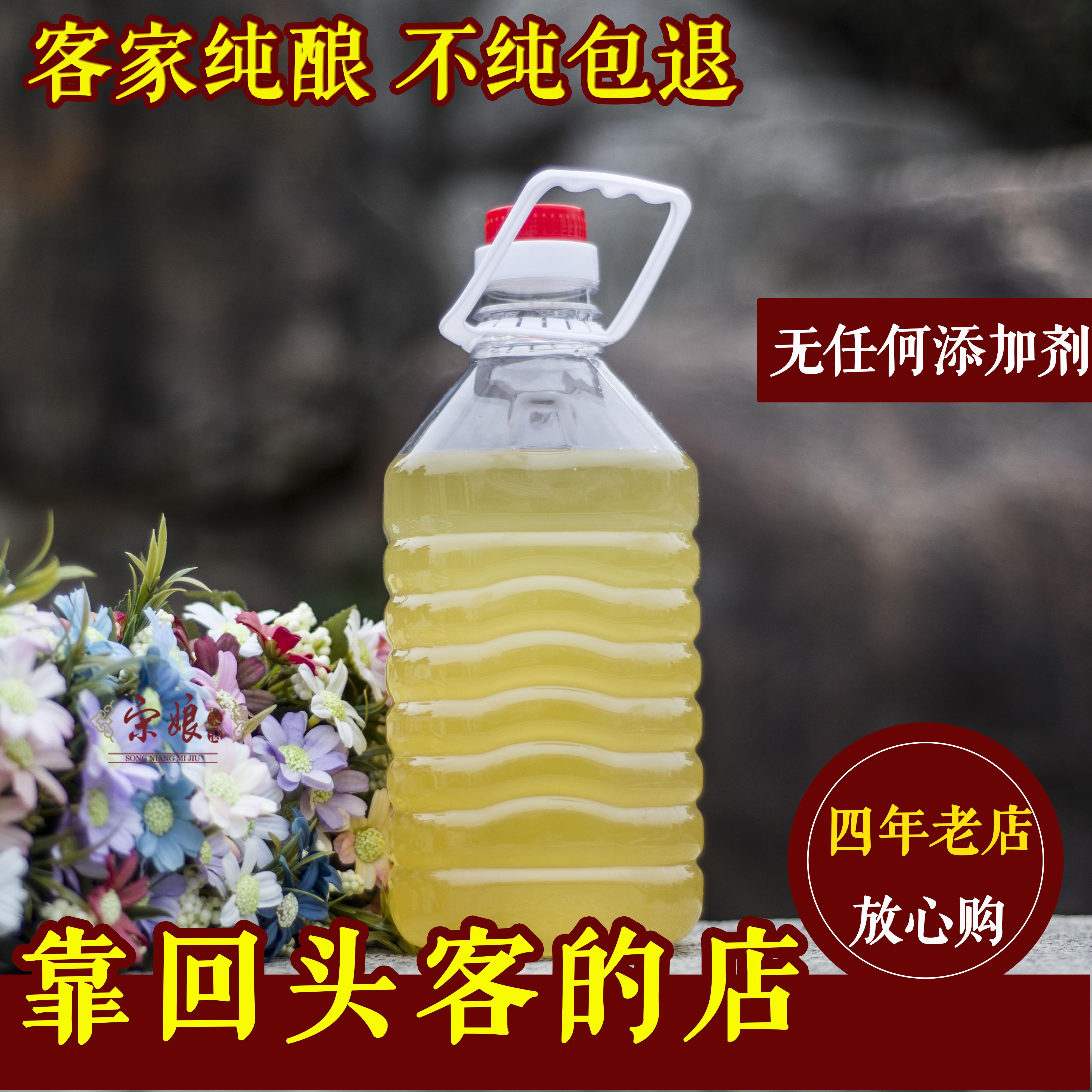 宋娘客家米酒农家自酿糯米酒黄酒 月子水 甜米酒 酒酿月子酒5斤装