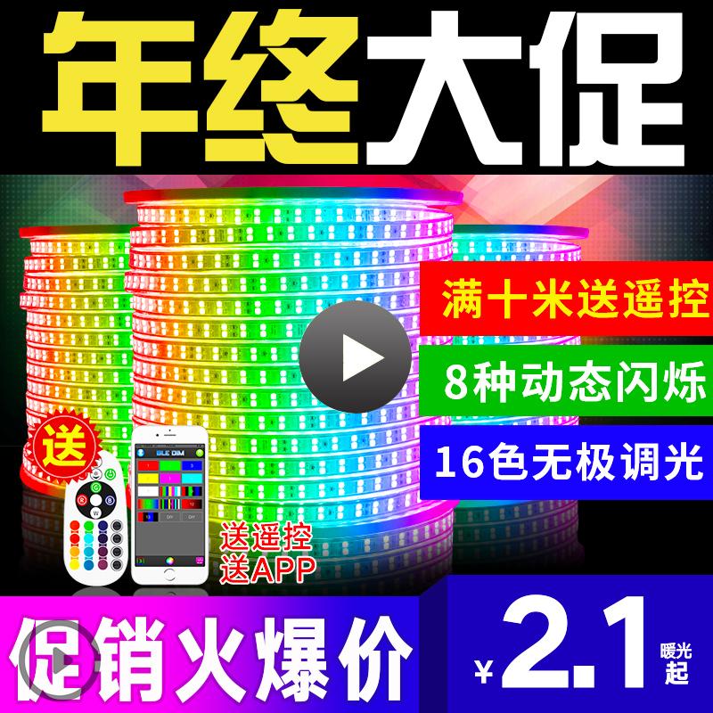 led灯带七彩变色客厅吊顶户外防水智能超亮家用室内RGB彩色灯带