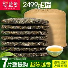 7饼整提2499g2017春茶普洱茶生茶饼云南七子饼茶叶新益号