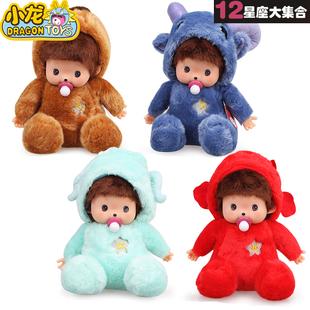 正版星座蒙奇奇公仔毛绒玩具可爱娃娃创意礼品生日