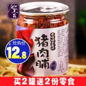 蜜汁猪肉脯200g铺靖江特产香辣味猪肉干蔓越莓味肉类零食 黛玉罐装