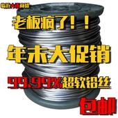 包邮 电解软铅丝铅条3mm3.2mm4mm4.2mm4.5mm5mm5.5m纯软铅丝黑铅丝