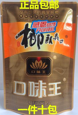 口味王槟榔包邮10元装金色格子和成天下槟郎68元10包原厂正品冰榔