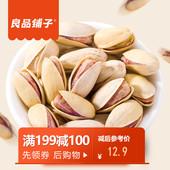 良品铺子原味开心果无漂白批发袋装零食干果坚果休闲食品小吃炒货