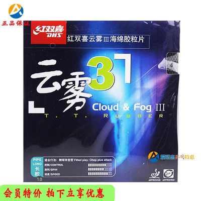正品DHS红双喜云雾3三/Cloud FogⅢ长胶颗粒怪异乒乓球单胶皮套胶