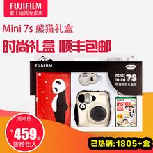 Fujifilm/富士mini7s 熊猫相机礼盒立拍立得迷你7S一次成像相机