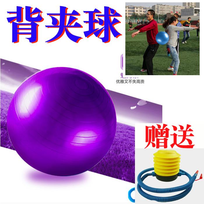团队背夹球集体运球器材趣味运动会运球道具素质拓展训练游戏道具