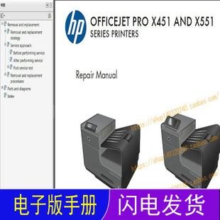 惠普叶宽高速喷墨打印机X451 and X551故障排错拆装图解维修手册