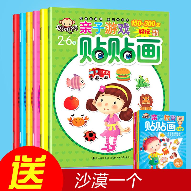 幼儿童贴贴画书籍故事交通粘贴纸宝宝早教益智卡通贴纸2 3 4 5岁6