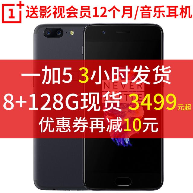 1加5 全网通 128g三小时发货oneplus 一加 一加5手机 一加手机5