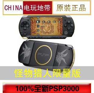 索尼PSP3000黑金怪物猎人限量版 全新原装正品 破解版 三码合一