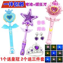 发光玩具 仙女棒闪光音乐魔仙棒 小仙女魔法棒儿童玩具女孩玩具
